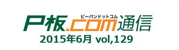 P板.com通信